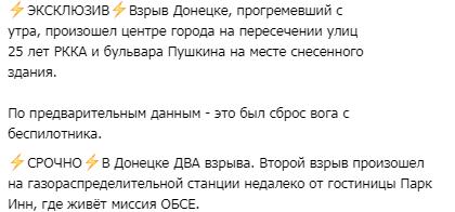 У центрі Донецька прогриміли три потужні вибухи