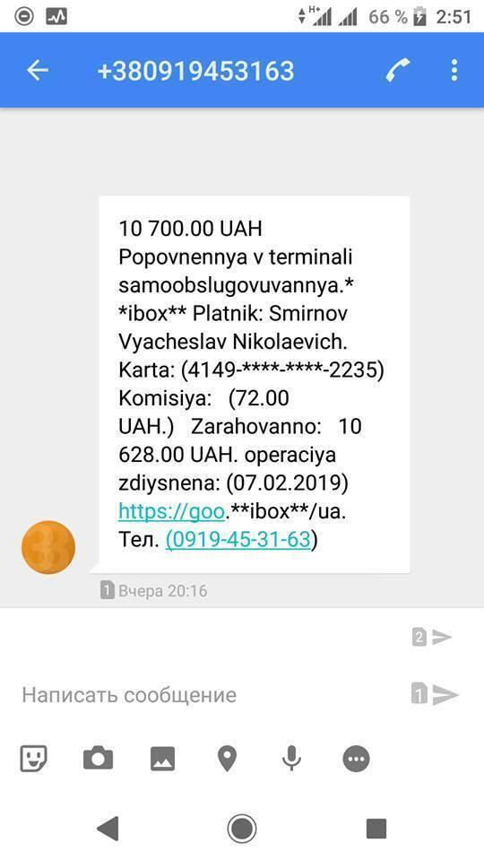 ''Сама виновата'': в Украине появилась новая мошенническая схема