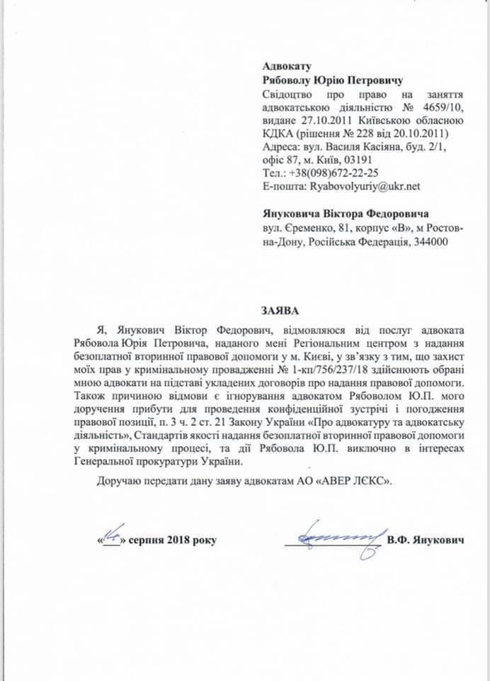 В деле Януковича вспыхнул неожиданный скандал