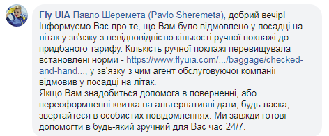 В Украине разгорелся скандал с экс-министром и МАУ