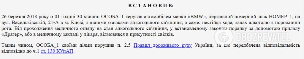 Любитель пьяных заездов: всплыли подробности смертельного ДТП с мажором в Киеве