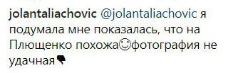 Дочку Пугачової висміяли за безглузде фото