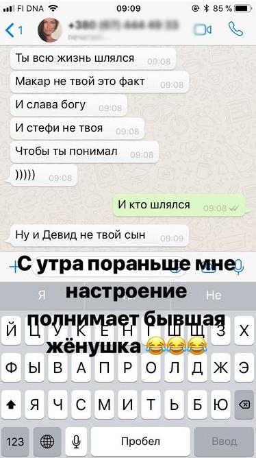 """""""Дети не от тебя"""": украинский футболист попал в неприятность"""
