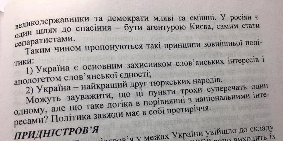 ''Хотел разрушить Россию'': беглого экс-нардепа спалили на ''б*ндеровском'' прошлом