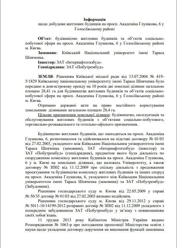 """ЗМІ розповіли, чому Кличко відмовив """"кривавій"""" Аркаді """"в забудові Осокорків"""