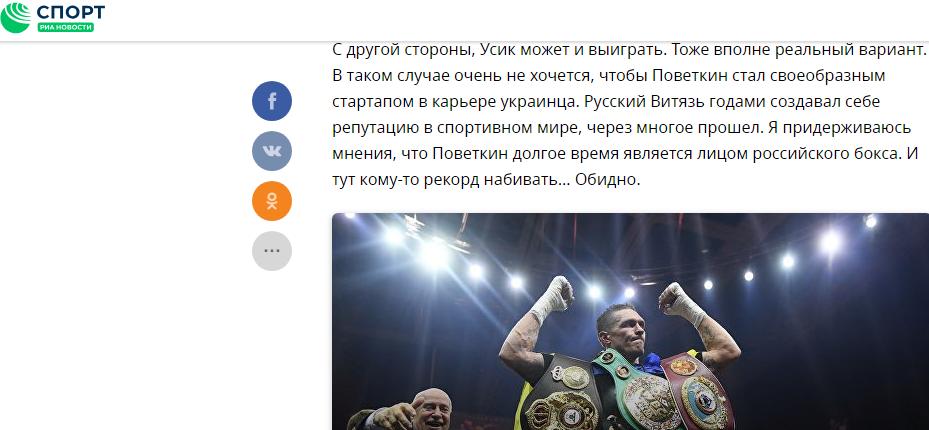 Усик — Повєткін: у Росії бояться бою з українцем