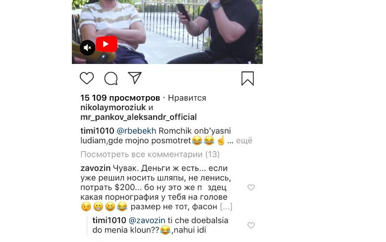 """Милевский устроил истерику из-за """"порно"""" на голове"""