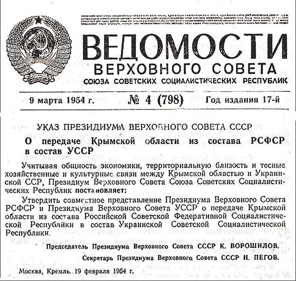 Хрущев ''спихнул'' Крым Украине: выяснилась правда