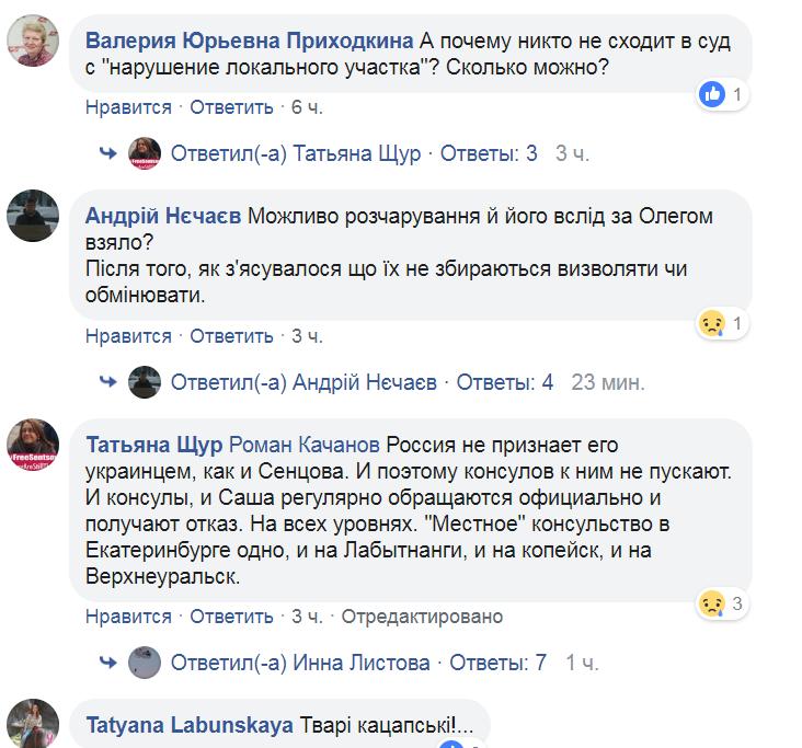 Сеть разозлило фото украинского узника Кремля