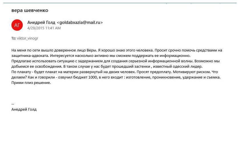 Операция ''Троя'': слит огромный архив доказательств против РФ