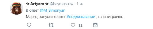 Симоньян размазали в сети за челлендж