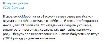 """Убиты 13 оккупантов! Офицер ВСУ раскрыл потери """"Л/ДНР"""""""