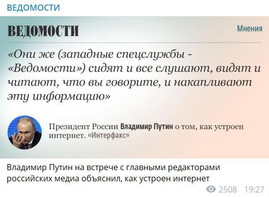 Путин собрал топ-пропагандистов Кремля