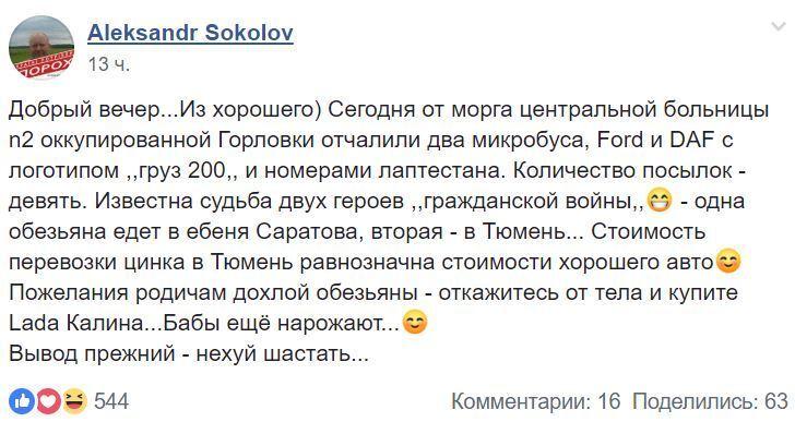 З Горлівки вивезли два автобуси трупів росіян