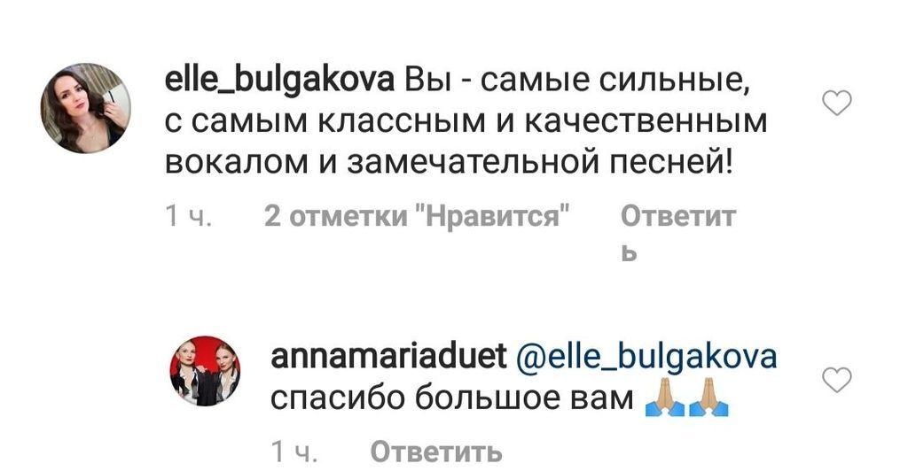 ANNA MARIA отреагировали на скандал из-за интервью Скрыпину