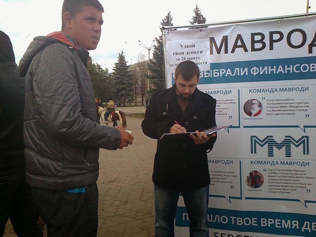Пушилін Денис Володимирович працює в МММ