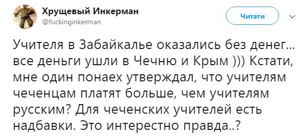 В Крыму взбунтовались из-за мизерных зарплат