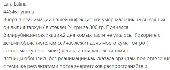 """Информация об """"опасном напитке"""" повилась и на российских форумах"""
