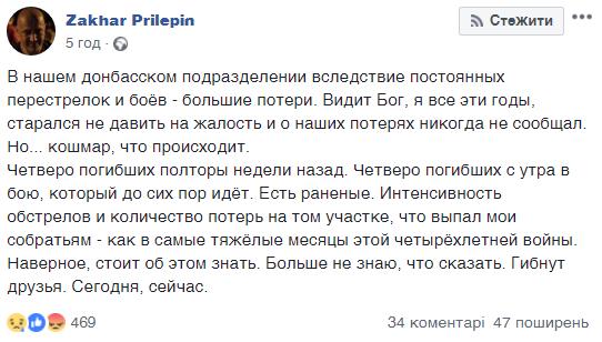 """""""Кошмар!"""" Прилєпін запанікував через великі втрати """"ДНР"""""""