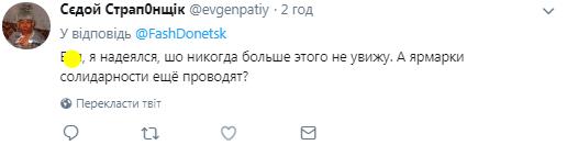 """Терористи """"Л/ДНР"""" розлютили святкуванням """"Дня захисника"""""""