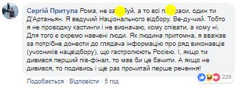 """Притула и Скрыпин """"сцепились"""" из-за ANNA MARIA"""
