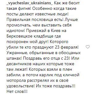 """""""Гниль гонишь"""": Усику досталось за 23 февраля"""