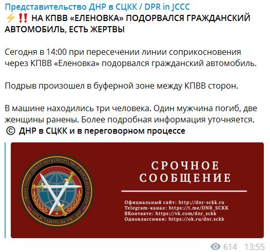 """""""Раскидало останки"""": на Донбассе подорвался автобус с мирными жителями"""