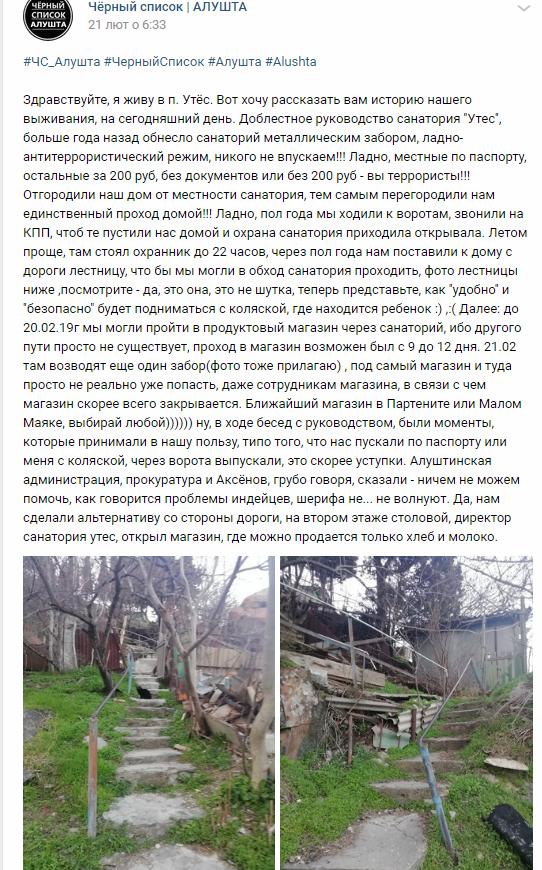 """""""Ви терористи!"""" У Криму поскаржилися на свавілля окупантів"""