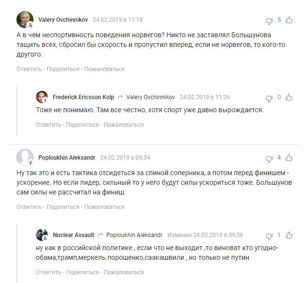 Русский олімпієць безглуздо виправдався за поразку на ЧС
