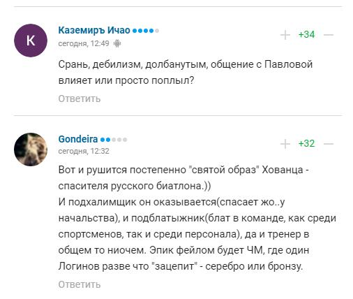 В России нелепо оправдались за позор на ЧЕ по биатлону