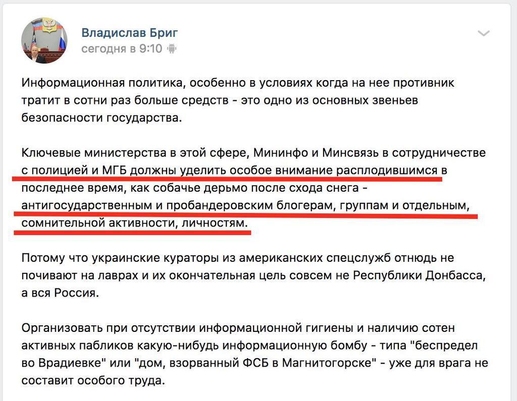 """В """"ДНР"""" оголосили """"полювання"""" на українських активістів і блогерів"""