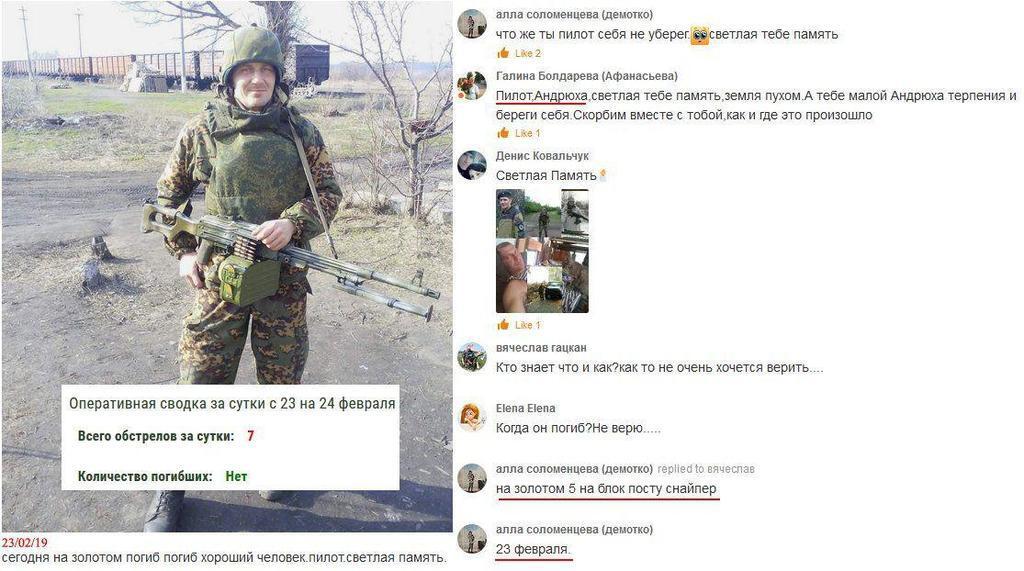 """""""Перемога за нами!"""" У ЗСУ показали ліквідованого терориста"""