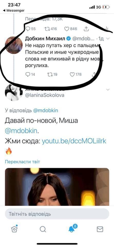 Добкін нахамив Соколовій, вона йому відповіла