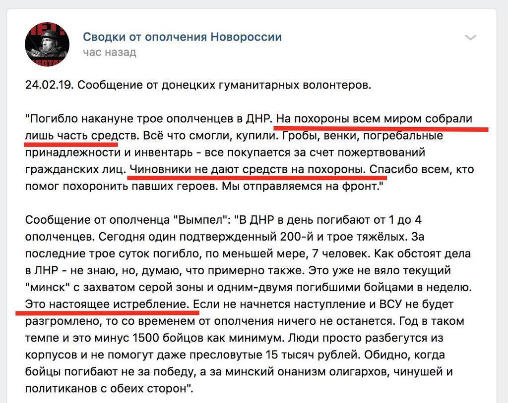 """В """"ДНР"""" поскаржилися на масове """"винищення"""""""