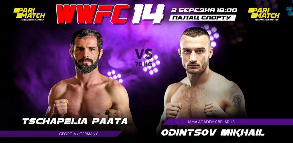Михайло Одінцов і Паата Чхапелія визначать нового чемпіона світу на WWFC 14