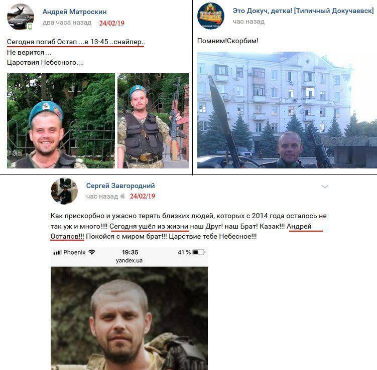 """""""Зняв"""" Остапа: офіцер ЗСУ показав убитого терориста"""