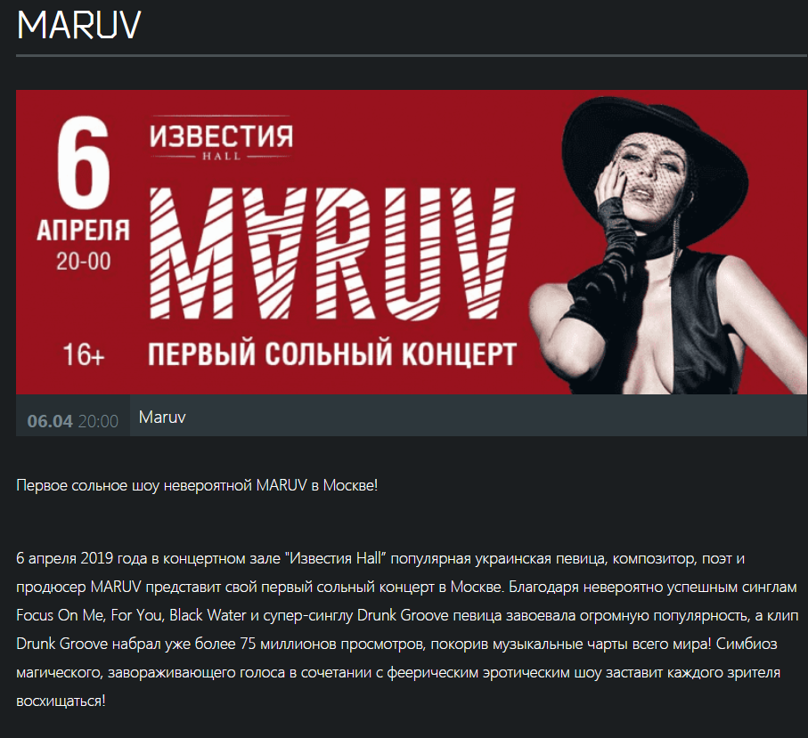 Афиша сольного концерта MARUV