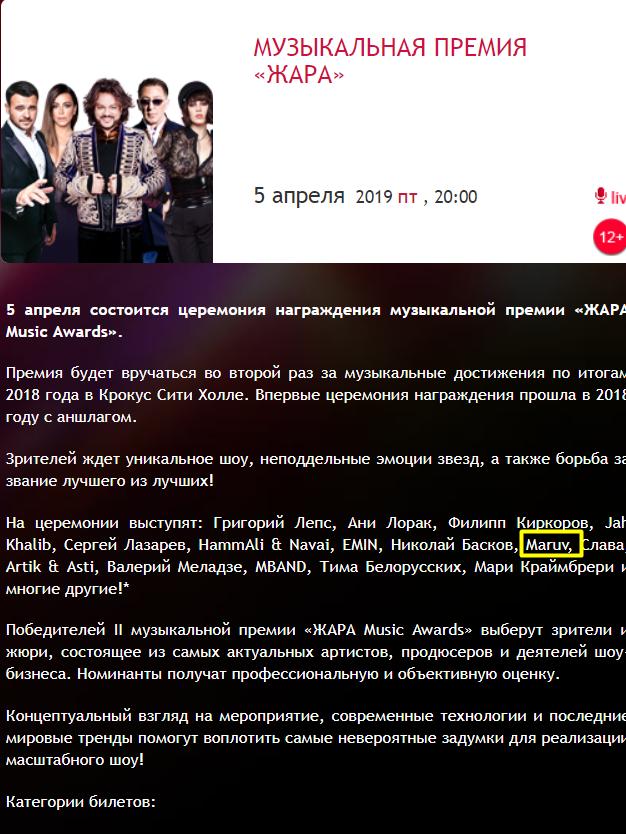 """Афиша церемонии награждения премии""""ЖАРА Music Awards"""""""