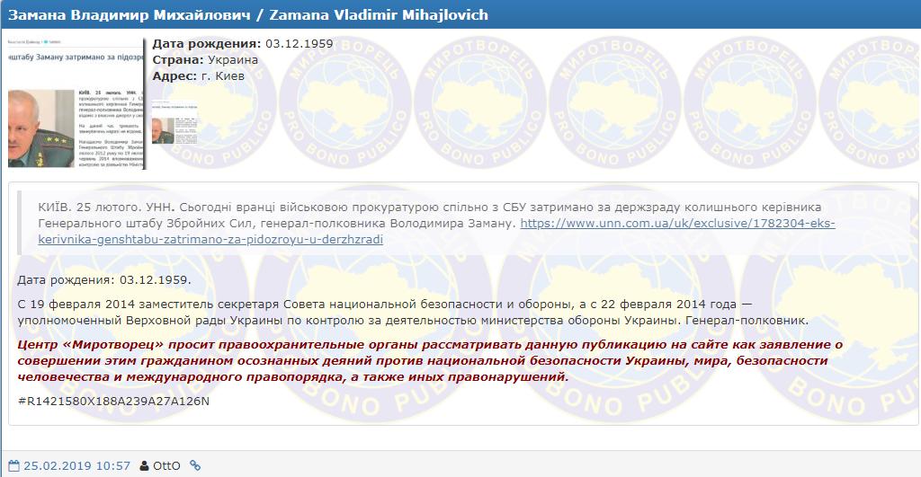 Взяли за госизмену: Матиос подтвердил задержание экс-главы Генштаба ВСУ