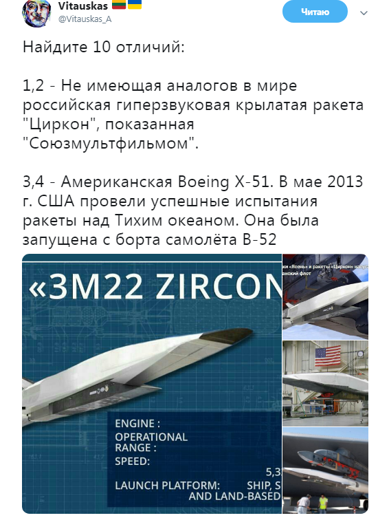 """Росіяни вкрали хвалену ракету """"Циркон"""" в американців"""