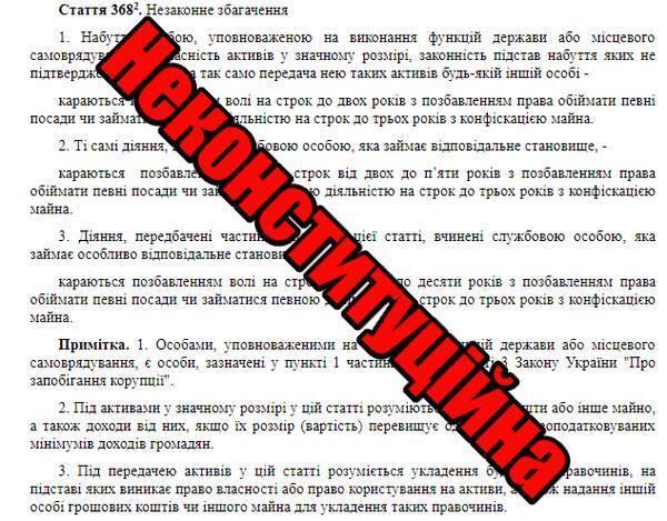 В Украине отменили ответственность за незаконное обогащение