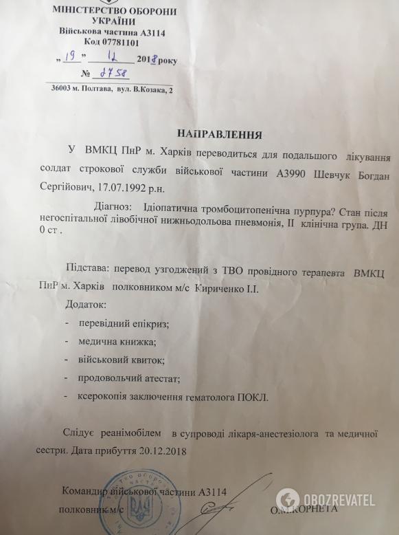 Парня экстренно перевезли в медучреждение Харькова