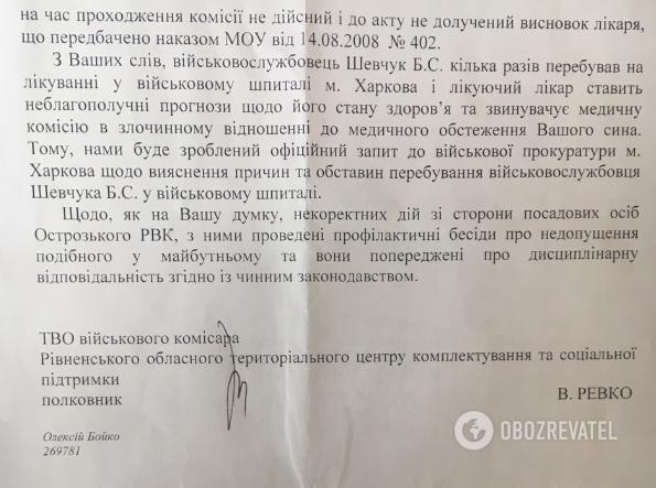 Ответ Ривненского терцентра МО Украины