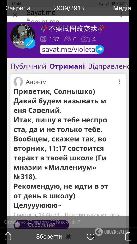 Загроза теракту у Києві