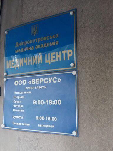 Скандал в Днепропетровской медакадемии: как суд продлил ректорский бизнес