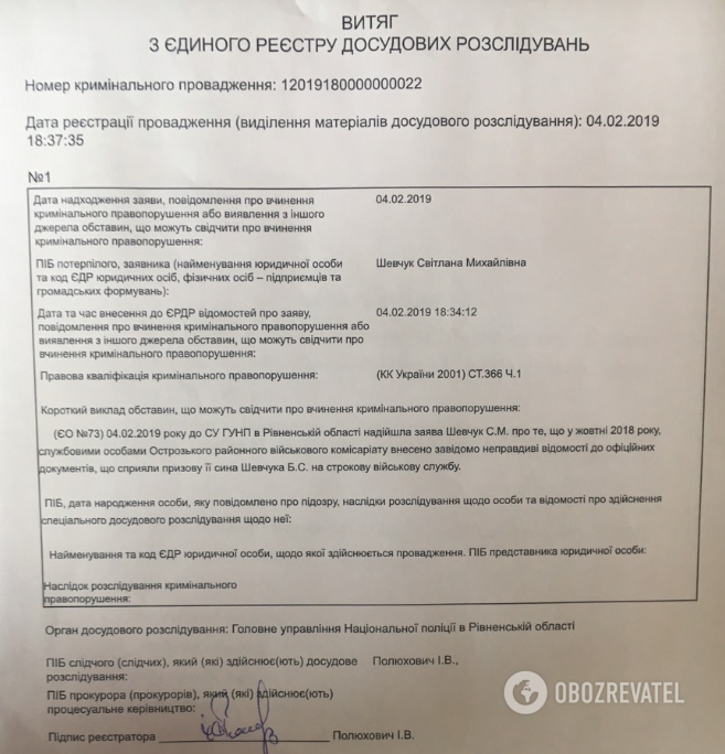 """Полиция открыла уголовное производство по статье """"служебный подлог"""""""