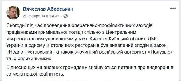 """Сходка """"авторитетов"""" в Киеве: скандальные детали"""