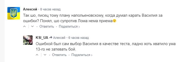 Суперник Ломаченка злякався перед боєм