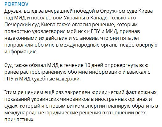 Экс-заместитель главы АП Портнов выиграл суд против ГПУ
