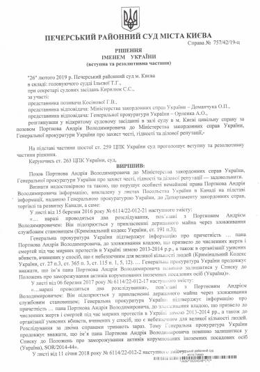 Екс-заступник глави АП Портнов виграв суд проти ГПУ